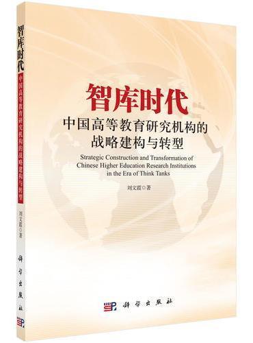 智库时代中国高等教育研究机构的战略建构与转型
