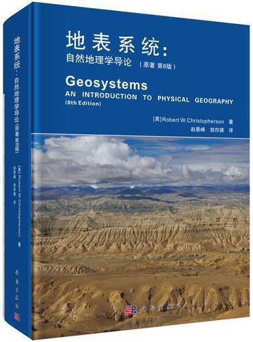 地表系统:自然地理学导论(原书第8版)