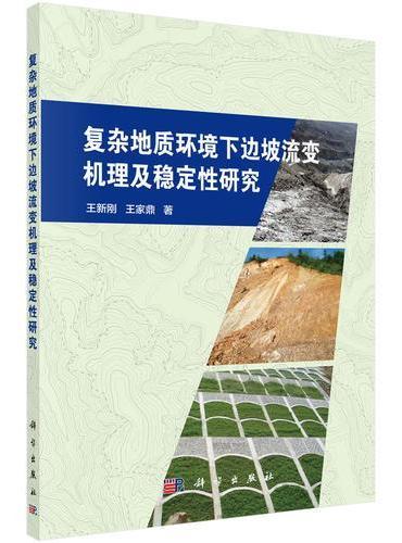 复杂地质环境下边坡流变机理及稳定性研究