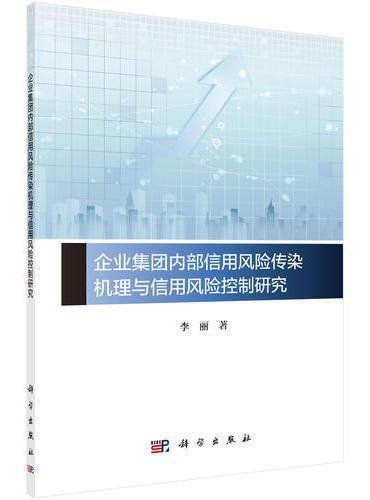 企业集团内部信用风险传染机理与信用风险控制研究