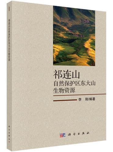 祁连山自然保护区东大山生物资源