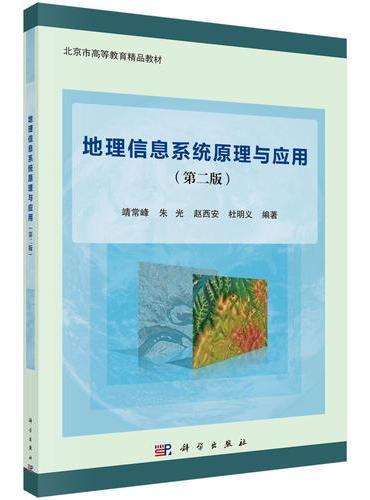 地理信息系统原理与应用(第二版)