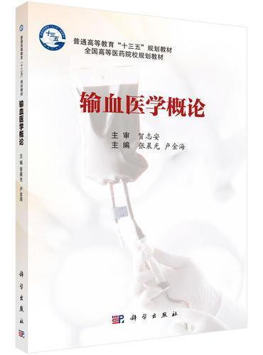 输血医学概论