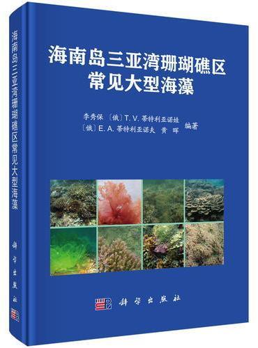海南岛三亚湾珊瑚礁区常见大型海藻