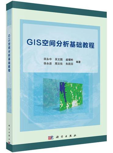 GIS空间分析基础教程
