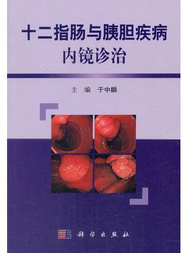 十二指肠与胰胆疾病内镜诊治(第2版)