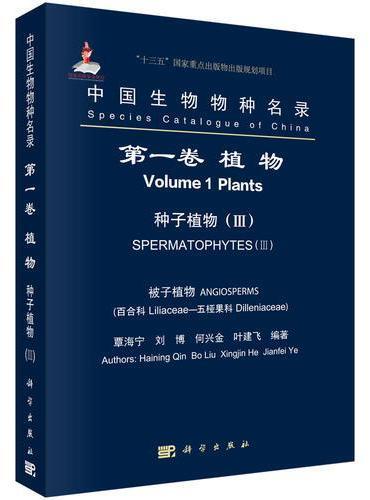 中国生物物种名录 第一卷  植物  种子植物III 百合科-五桠果科