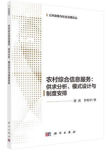 农村综合信息服务:供求分析、模式设计与制度安排