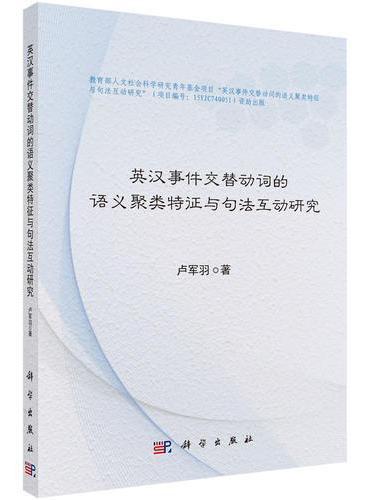 英汉事件交替动词的语义聚类特征与句法互动研究
