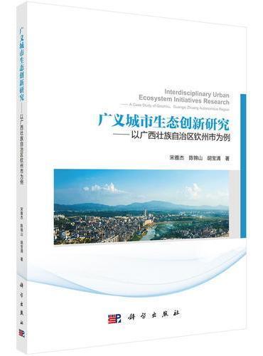 广义城市生态创新研究——以广西壮族自治区钦州市为例