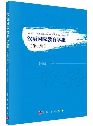 汉语国际教育学报(第三辑)