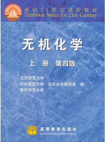 无机化学 上册 (第四版)