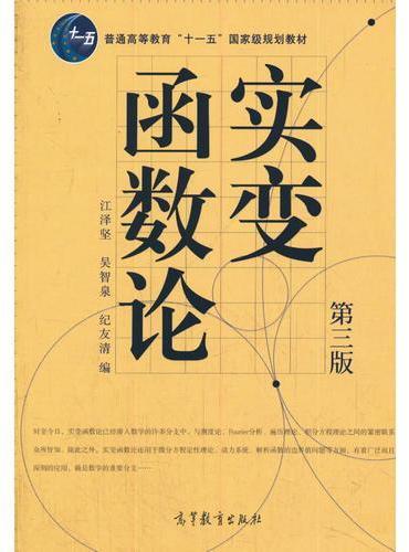 实变函数论(第三版)