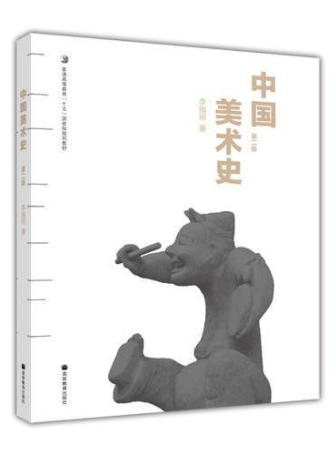 中国美术史(第二版)