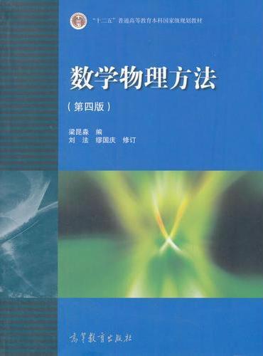 数学物理方法(第四版)