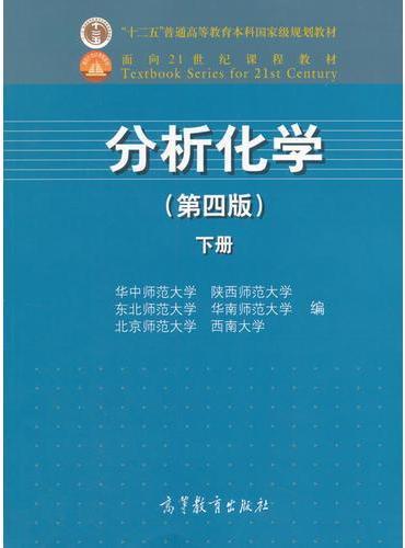 分析化学(第四版)(下册)