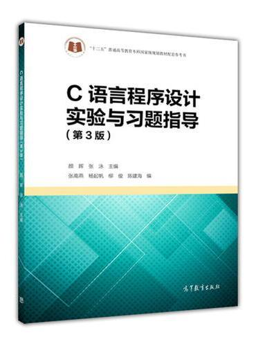C语言程序设计实验与习题指导(第3版)