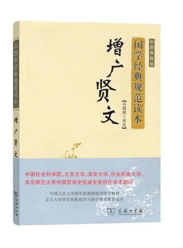 增广贤文(彩图典藏版)(国学经典规范读本)