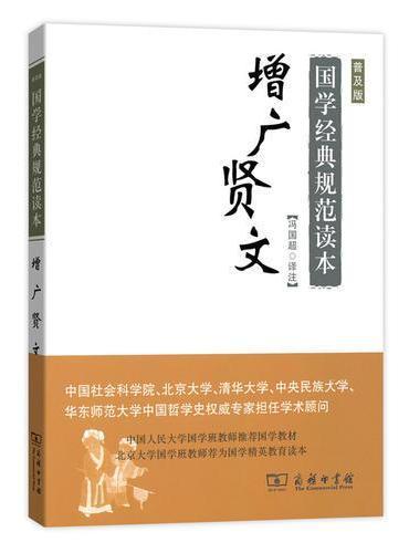 增广贤文(普及版)(国学经典规范读本)