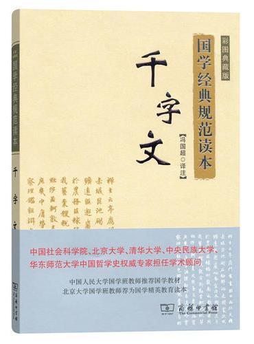 千字文(彩图典藏版)(国学经典规范读本)