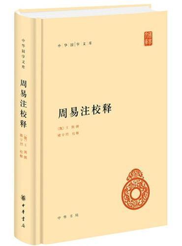 周易注校释(中华国学文库)
