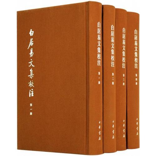 白居易文集校注(典藏本.全4册)