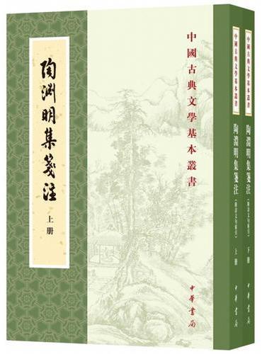陶渊明集(新排本·中国古典文学基本丛书)