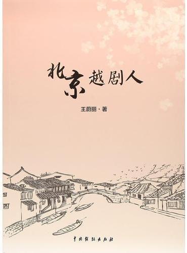 北京越剧人