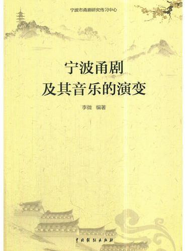 宁波甬剧及其音乐的演变