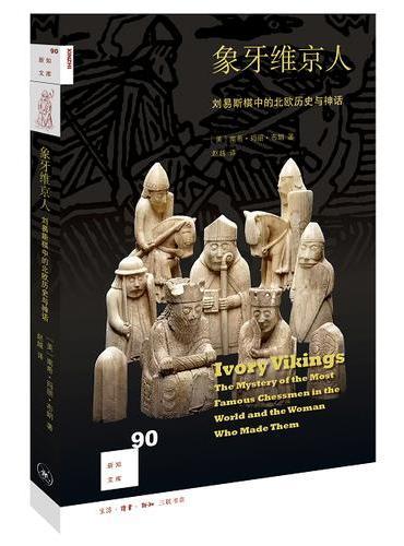 新知文库90·象牙维京人:刘易斯棋中的北欧历史与神话