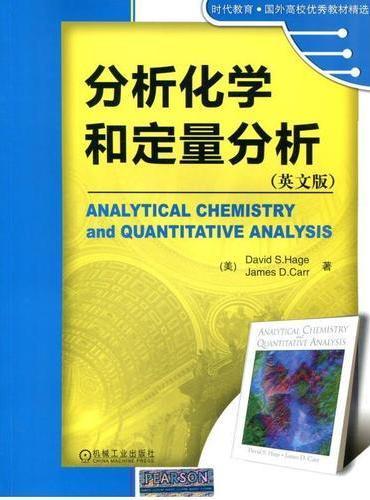 分析化学和定量分析(英文版)