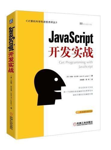 JavaScript开发实战