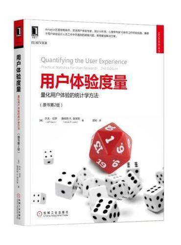 用户体验度量:量化用户体验的统计学方法(原书第2版)