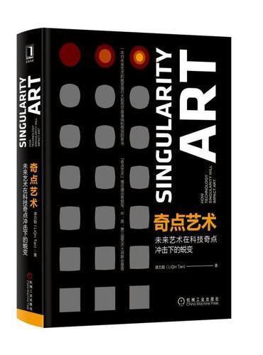 奇点艺术:未来艺术在科技奇点冲击下的蜕变