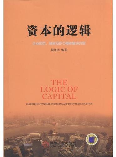 资本的逻辑:企业规范、融资及IPO整体解决方案