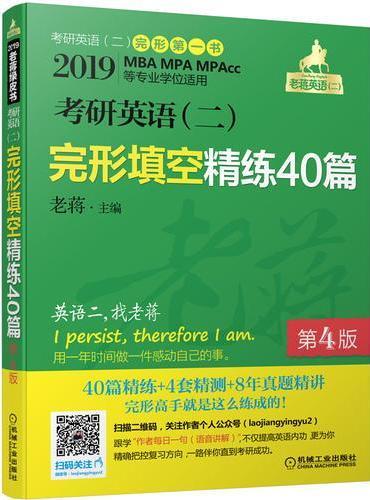 2019 老蒋 考研英语(二)完形填空精练40篇 第4版(新增4套完形精测)MBA、MPA、MPAcc等专业学位适用