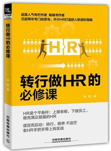 转行做HR的必修课