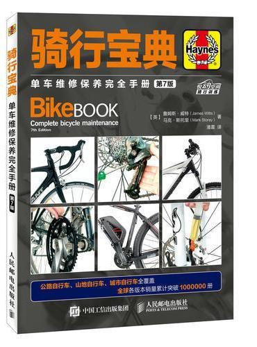 骑行宝典 单车维修保养完全手册 第7版