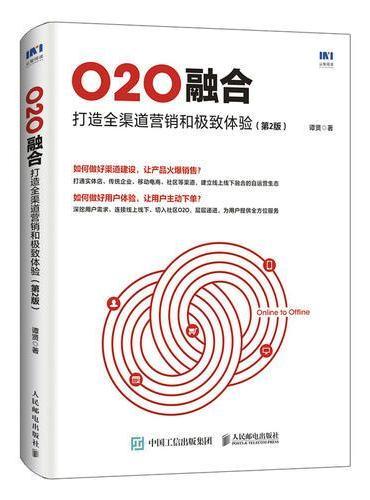 O2O融合 打造全渠道营销和极致体验 第2版
