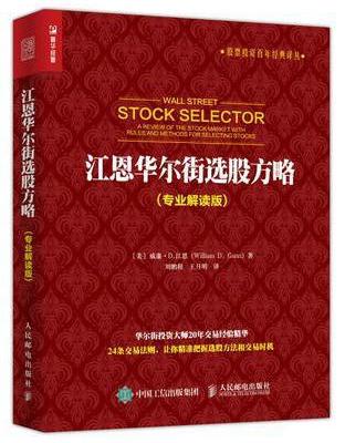 江恩华尔街选股方略 专业解读版