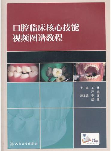 口腔临床核心技能视频图谱教程