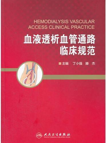 血液透析血管通路临床规范(配增值)