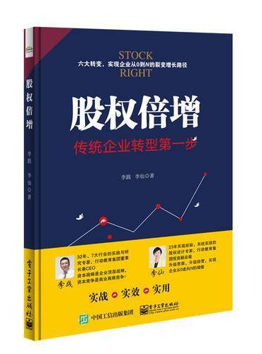 股权倍增:传统企业转型第一步