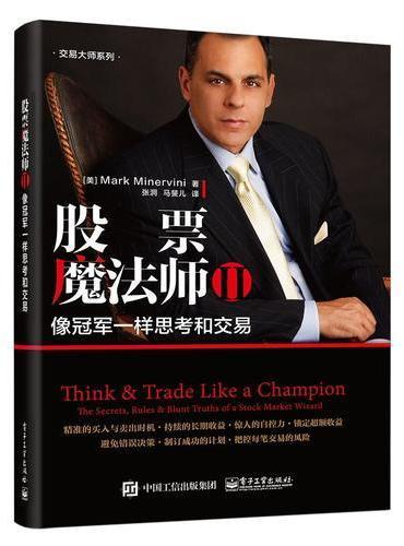 股票魔法师 Ⅱ——像冠军一样思考和交易