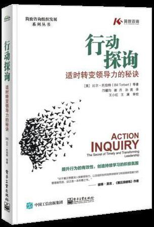 行动探询:适时转变领导力的秘诀