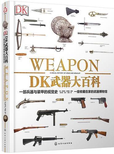 DK武器大百科:一部兵器与装甲的视觉史
