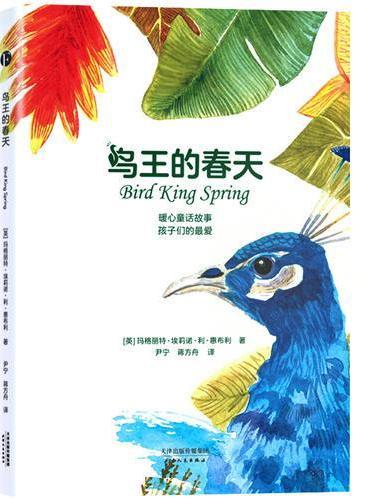 鸟王的春天(暖心童话故事,孩子们的最爱。)