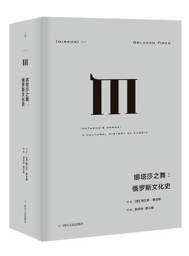 理想国译丛·娜塔莎之舞:俄罗斯文化史(NO:025)
