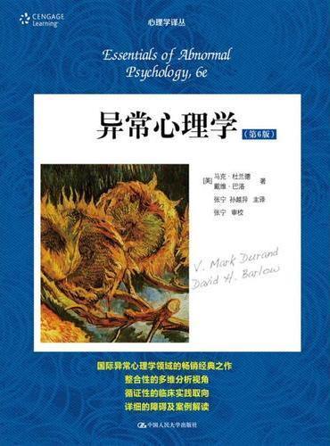 异常心理学(第6版)(心理学译丛·教材系列)