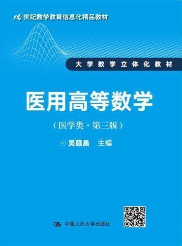 医用高等数学(医学类·第三版)(21世纪数学教育信息化精品教材 大学数学立体化教材)